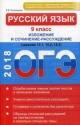 ОГЭ-2018 Русский язык 9 кл. Изложение и сочинение-рассуждение